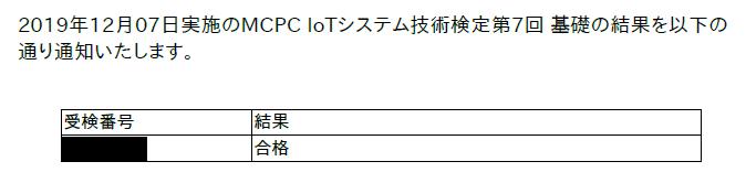 Iot システム 技術 検定